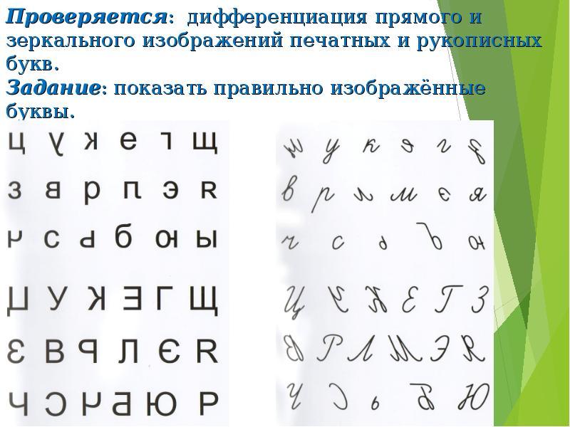 Если Путаешь Буквы При Письме
