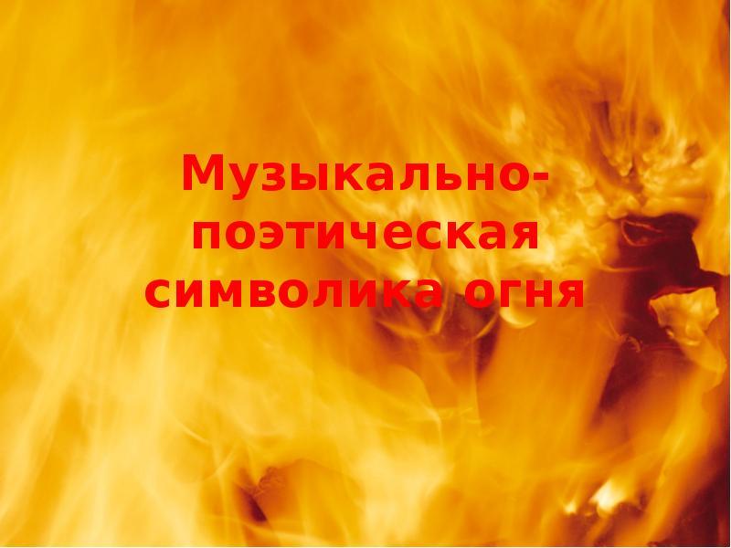 Доклад музыкально поэтическая символика огня 2305