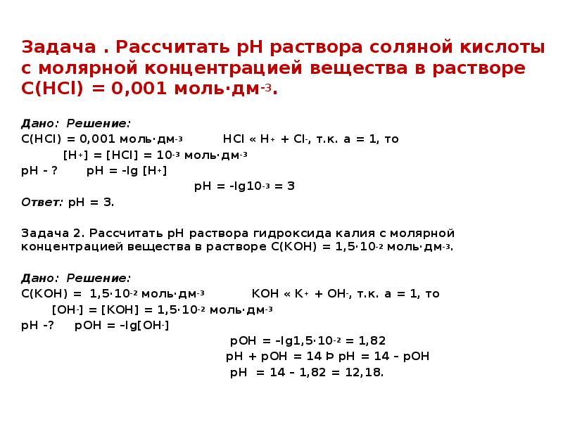 Задачи на ph раствора с решением помогите решить задачу по физике ответы