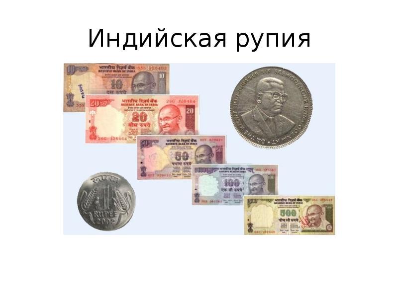 прошлой валюта стран мира фото с названием на русском лучшие позы камасутры