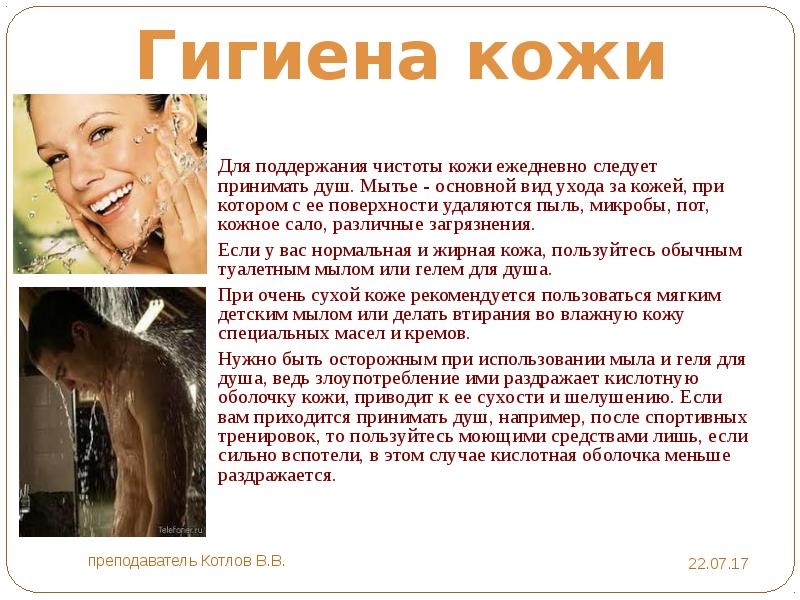 Доклад по гигиене кожи 123