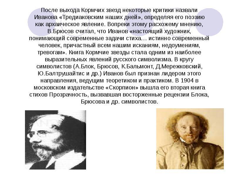 стихотворение вячеслава иванова знаете еще