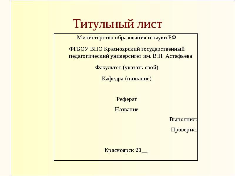 Оформление титульного листа фото