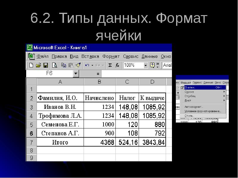 икона, раздел тип данных в ексель обещал
