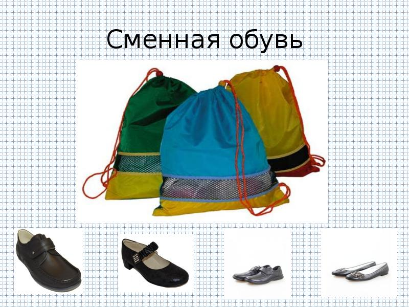 Картинка вторая обувь