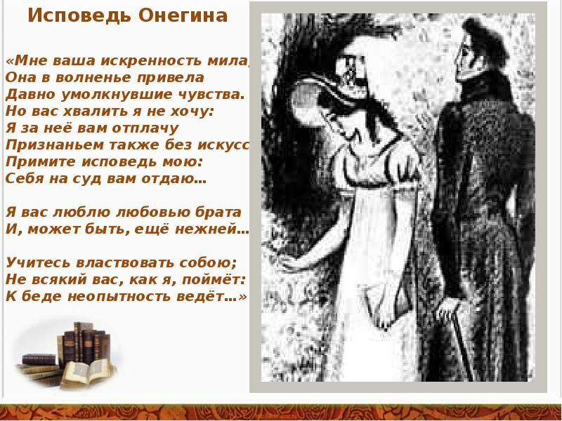 Роман в стихах Евгений Онегин - Русская и зарубежная литература