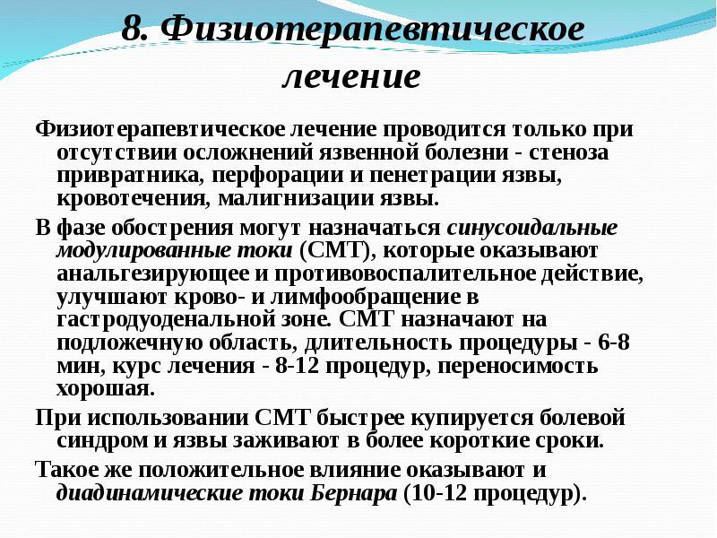Методика проведения физиотерапевтических процедур