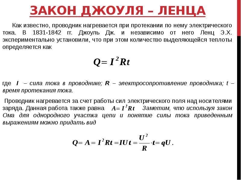 Решение задач 8 класс закон джоуля ленца методические указания к решению задач по химии