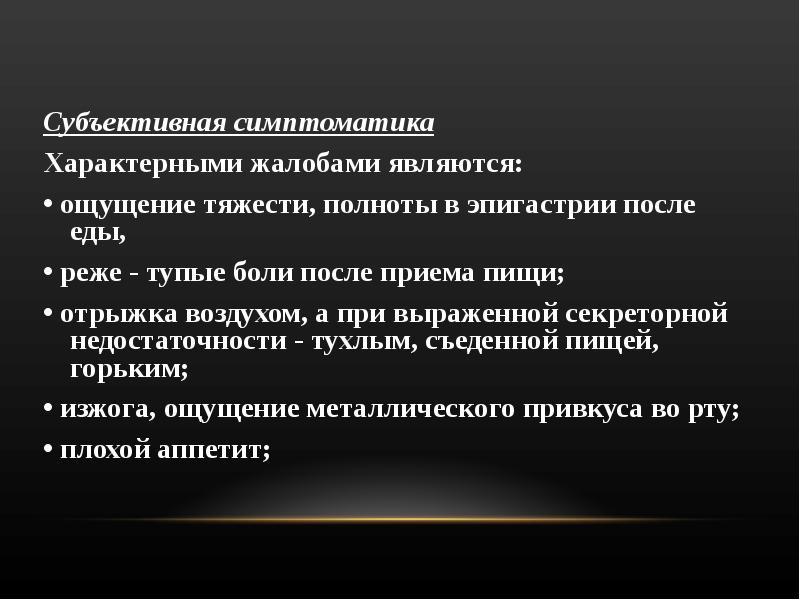 ПВБ. Хронический гастрит - презентация, доклад, проект