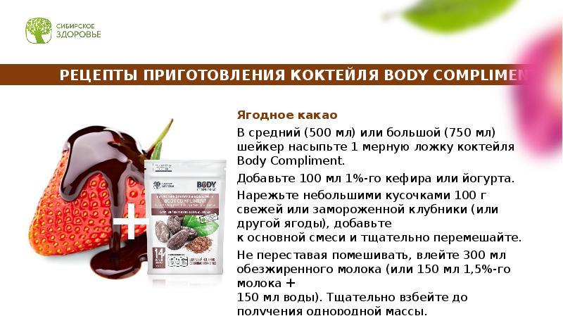 Похудеть По Сибирскому Здоровью. Худеем — цель!