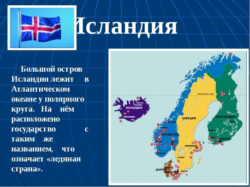 яркое запоминающиеся место расположение страны исландия організаційно-правових