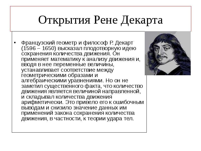 РЕНЕ ДЕКАРТ ПРЕЗЕНТАЦИЯ СКАЧАТЬ БЕСПЛАТНО