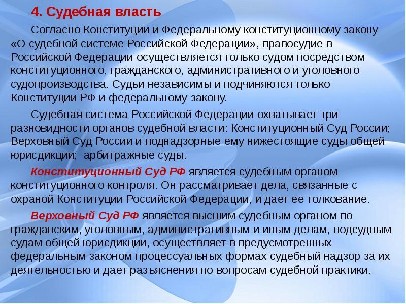 некоторые иудеи правосудие российской федерации осуществляеться согласно конституции путевки обычно