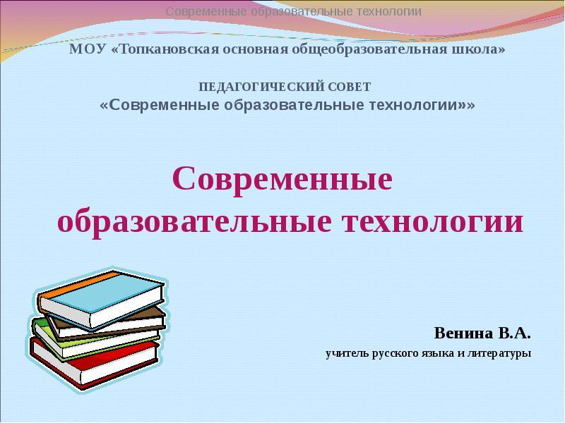 Доклад современные образовательные технологии 9978