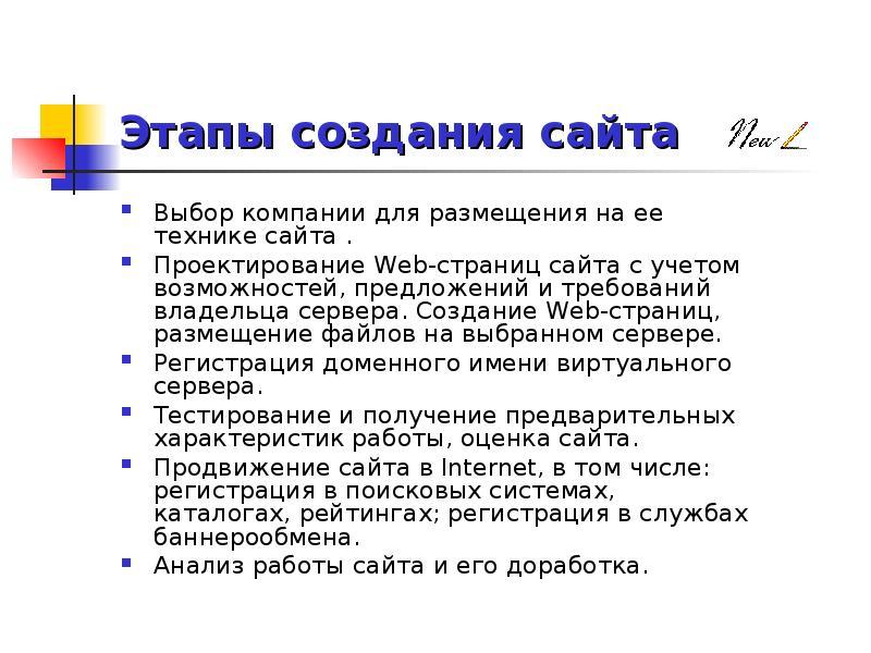 Создания сайта доклад управляющая компания нижний тагил официальный сайт