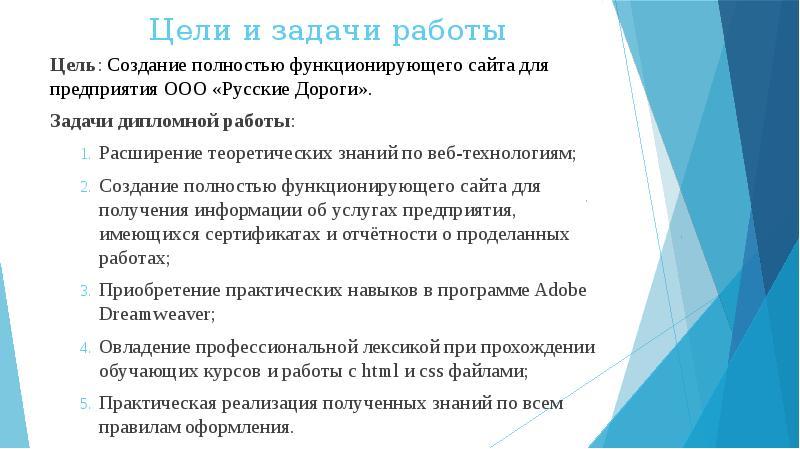 Диплом темы создание сайтов официальные сайты страховых компаний владимирской области