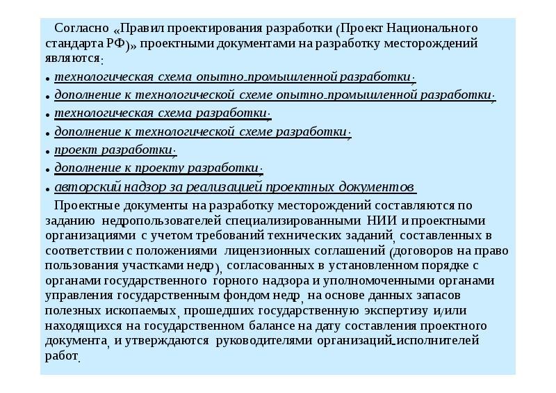О лицензировании фармацевтической деятельности (с изменениями на 4 июля.)