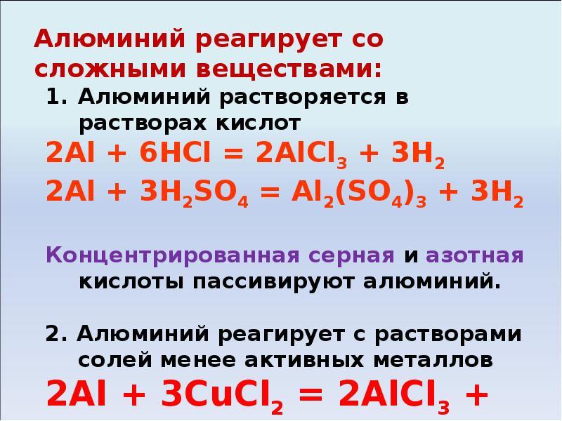 Очень грущу с чем реагирует алюминий Привет Будённовский гарнизонный