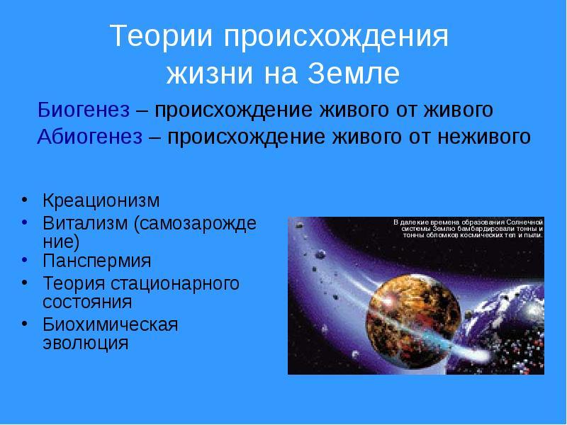 11 теорий происхождения жизни на земле
