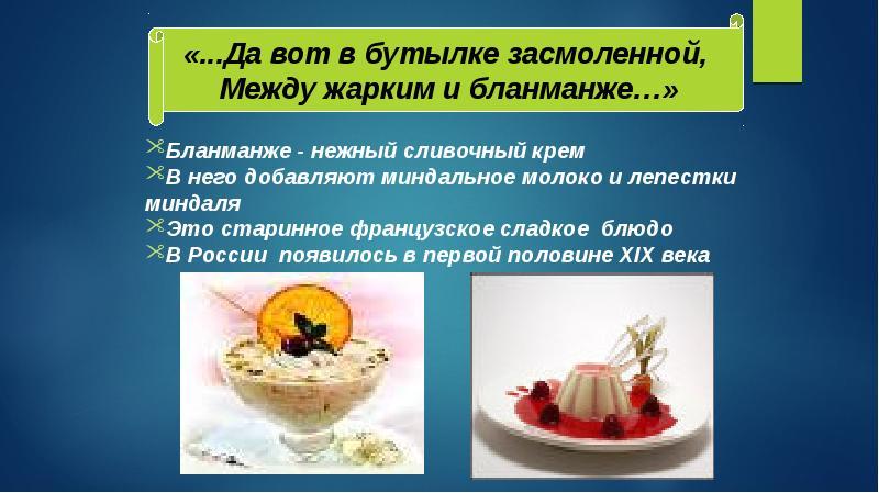 Роль кулинарии