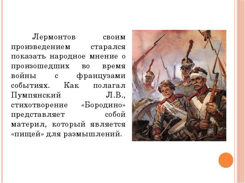 Поэма лермонтова бородино в картинках
