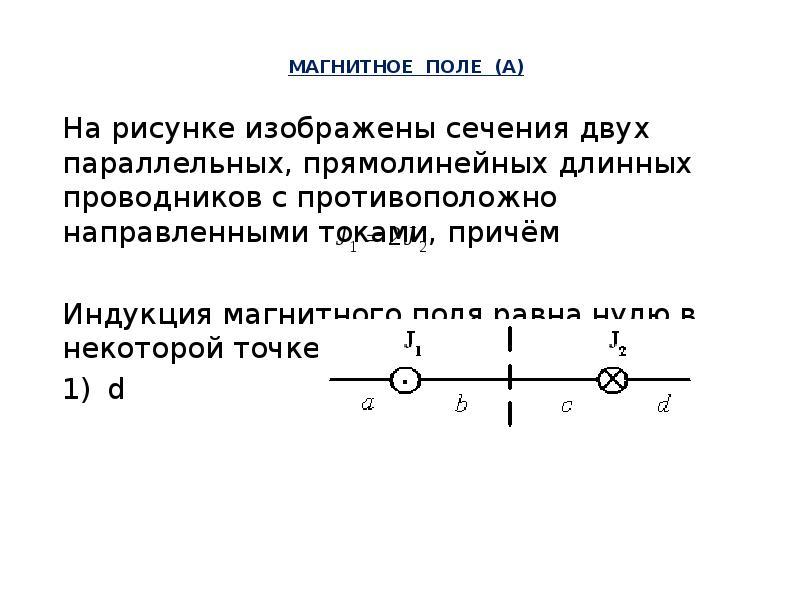 На рисунке изображены сечения двух параллельных длинных проводников