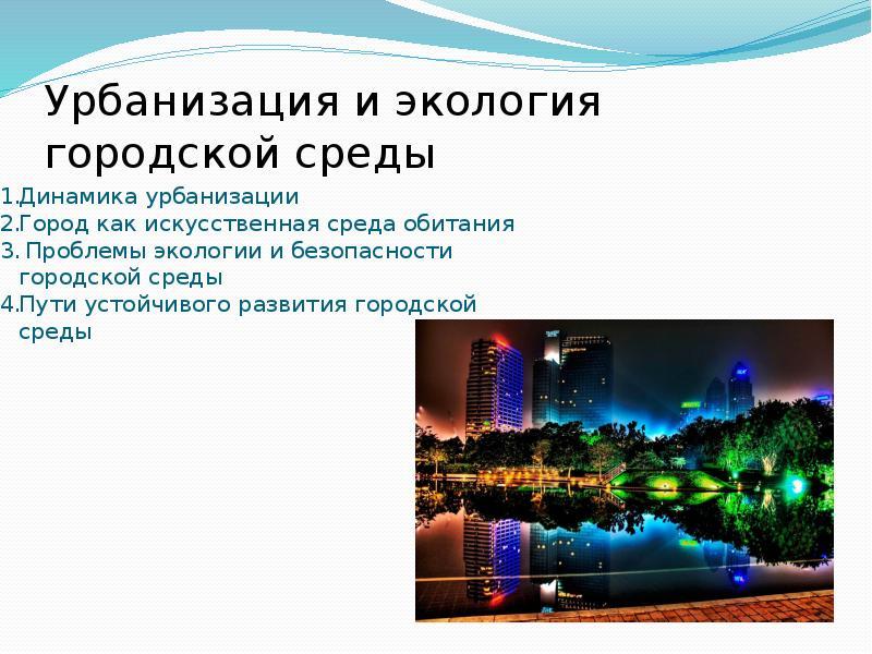 Городская среда обитания доклад 5043