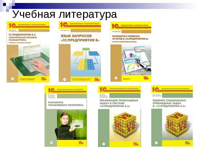 комплексный курс конфигурирование в системе 1с предприятие 8 украшалось
