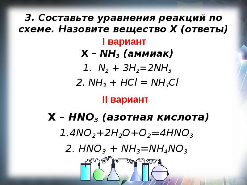 Составить уравнение по схеме превращения