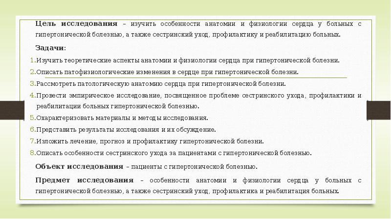 РЕФЕРАТ СЕСТРИНСКИЙ ПРОЦЕСС ПРИ ГИПЕРТОНИЧЕСКОЙ БОЛЕЗНИ СКАЧАТЬ БЕСПЛАТНО