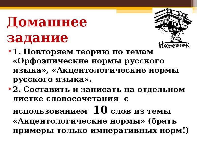 Орфоэпические и акцентологические нормы русского языка реферат 431