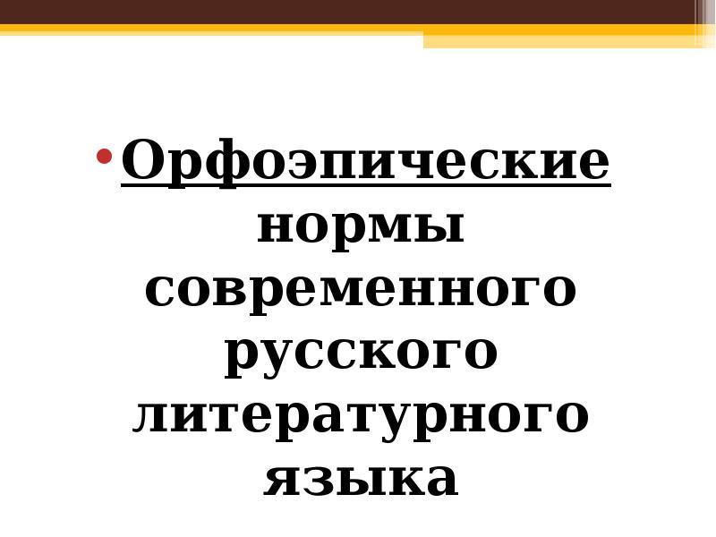 Орфоэпические и акцентологические нормы русского языка реферат 7397