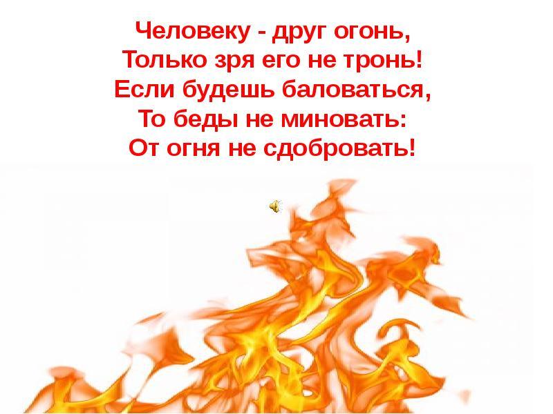 стихи про пожары в картинках день записывать, что