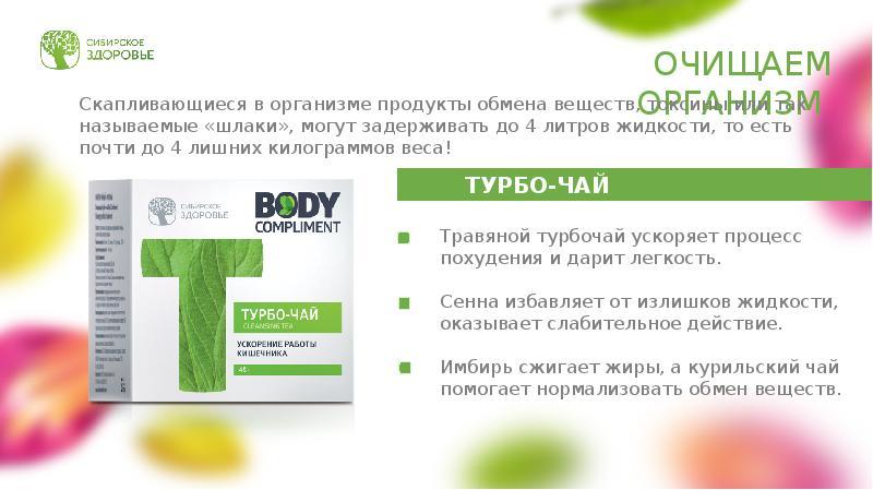 Как похудеть в сибирском здоровье