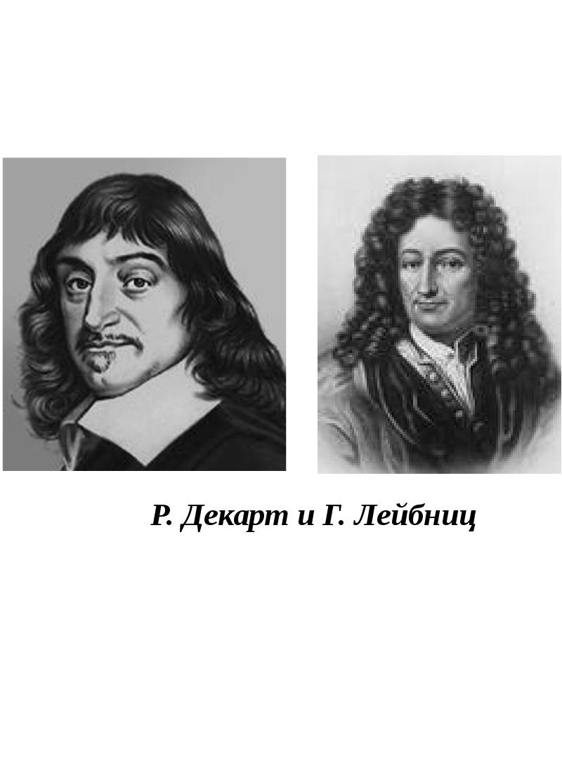 descartes leibniz and spinoza Spinoza and descartes - mind, bodies, and action for spinoza mind and body are the same substance for descartes the mind and the body are independent realities, each able to exist without the other he proudly proves this beginning in the second meditation when he concludes that.
