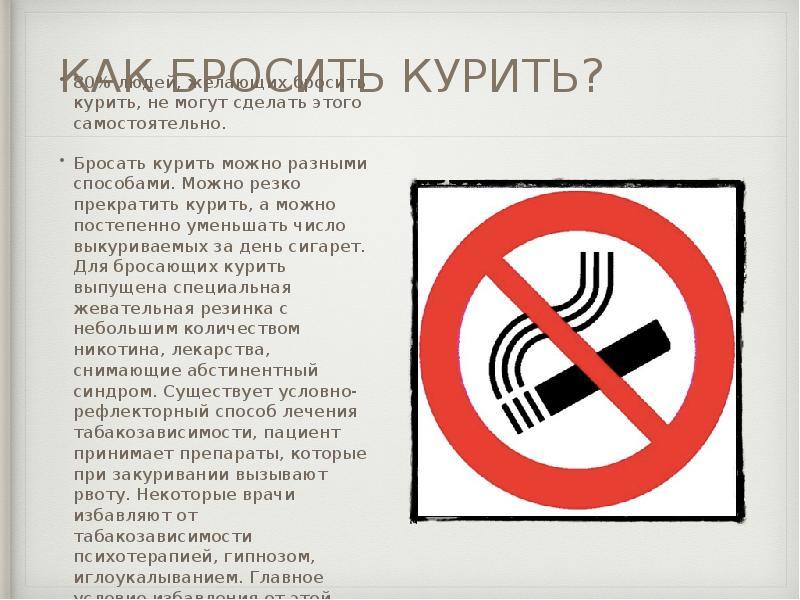 Методика как бросить курить