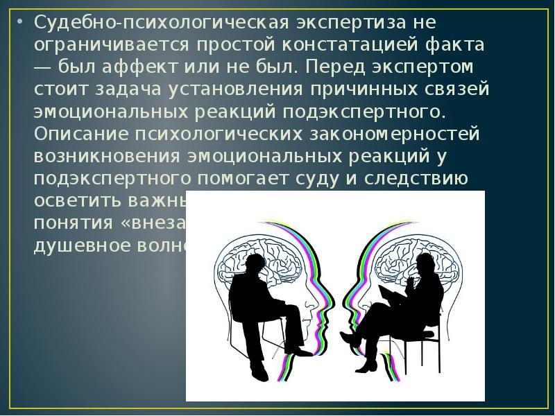 судебно-психологическая экспертиза эмоциональных состояний физиолог.аффект шпаргалки