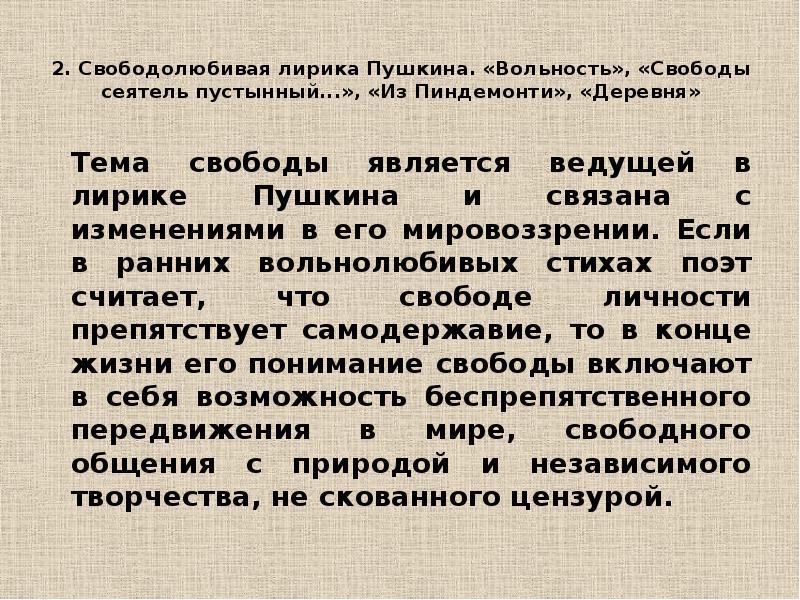 картинки свободолюбивая лирика пушкина