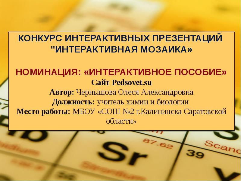 Периодический закон и периодическая система химических элементов реферат 5933
