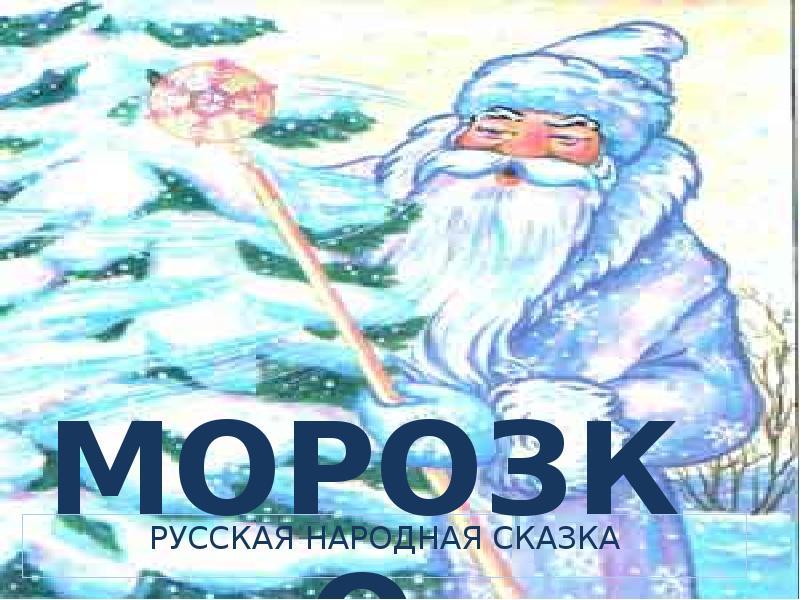 Доклад о сказке морозко 7551