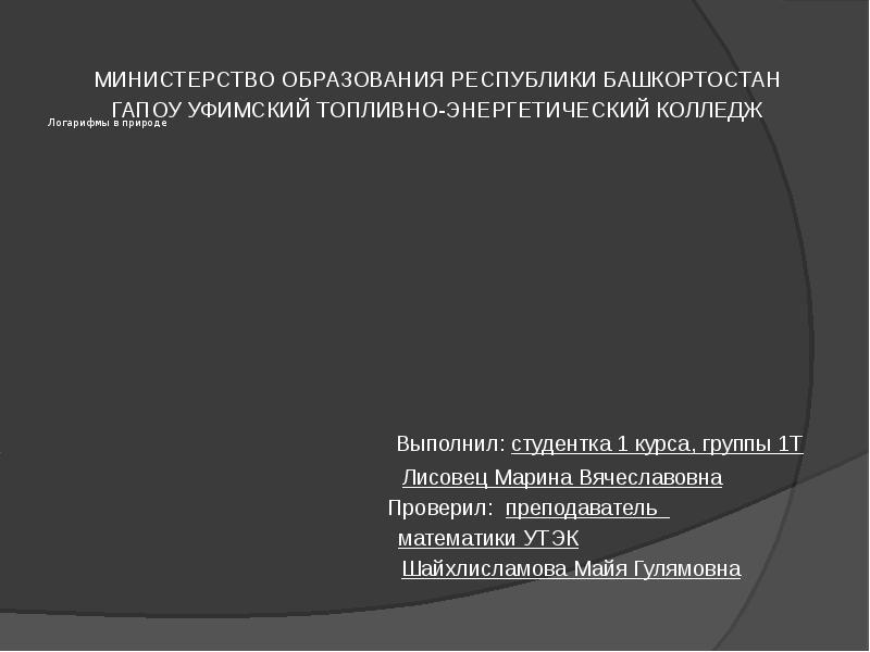 Логарифмы в природе и технике доклад 1190