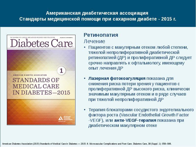Стандарт мед помощи при диабете