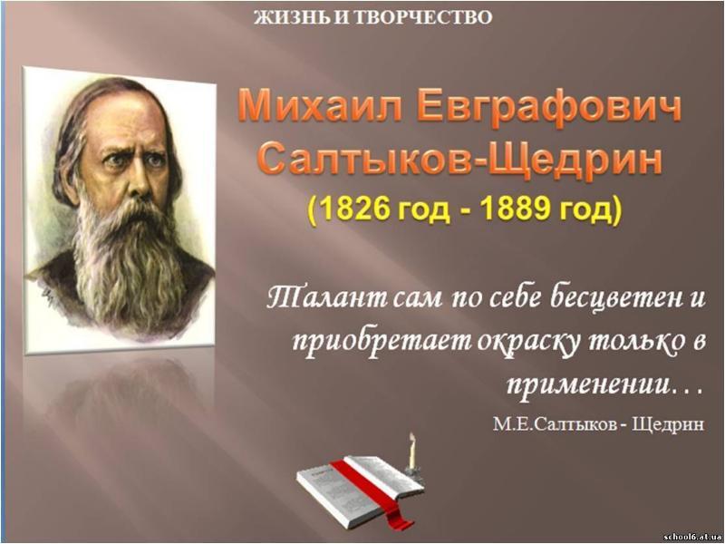 МИХАИЛ ЕВГРАФОВИЧ САЛТЫКОВ ЩЕДРИН ПРЕЗЕНТАЦИЯ СКАЧАТЬ БЕСПЛАТНО