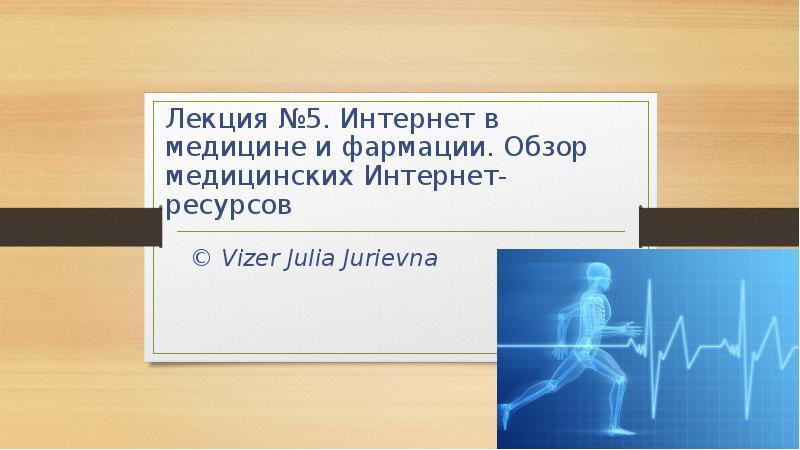 Доклад медицинские ресурсы интернет 3974
