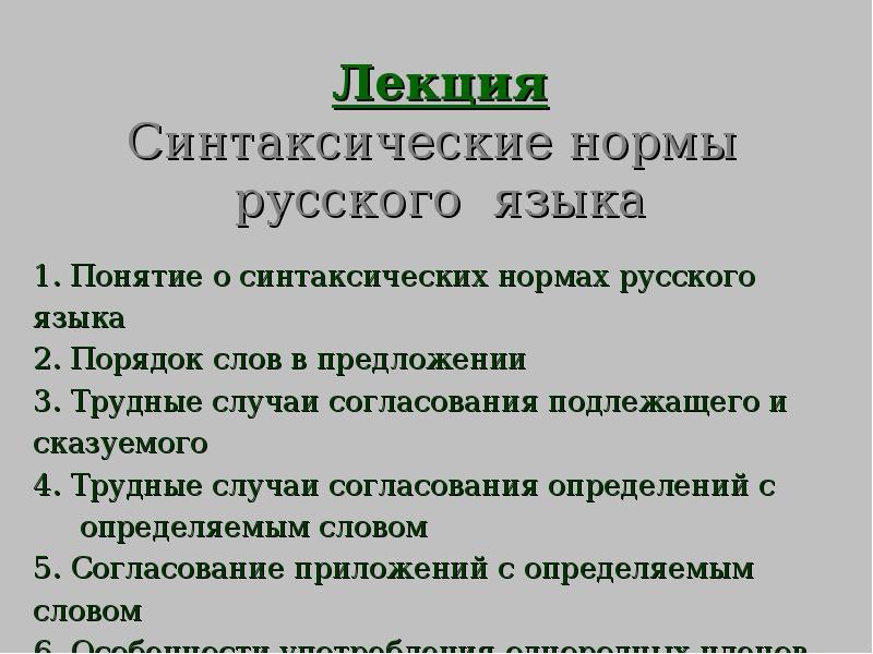 Синтаксические нормы русского языка доклад 281
