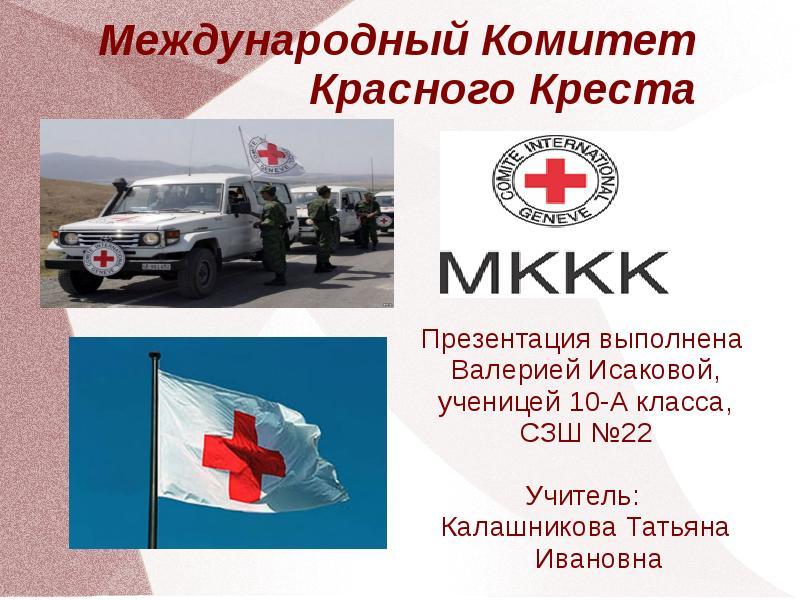 Реферат на тему международный комитет красного креста 3331