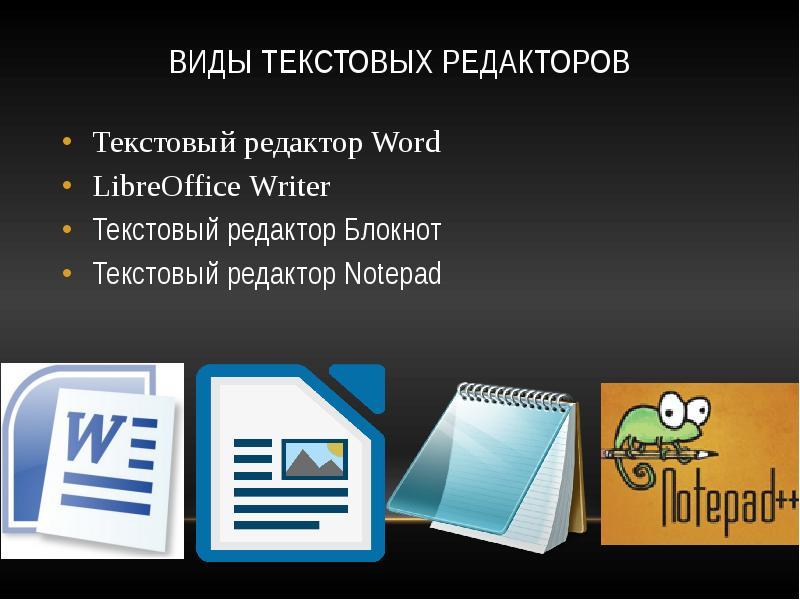 Доклад виды текстовых редакторов 5500