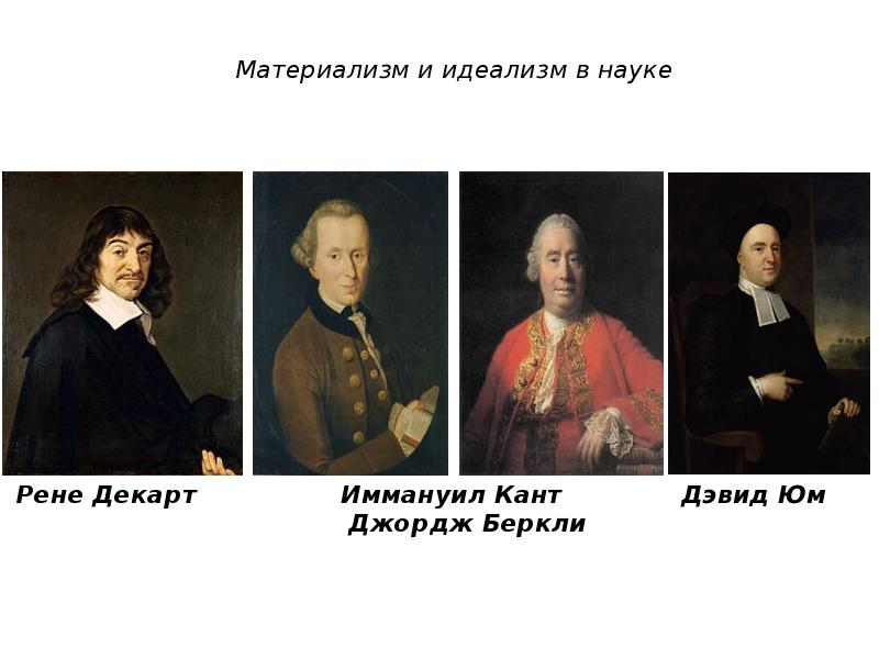 kant vs descartes Kant's metaphysics background: the conflict between two accounts of how knowledge of the world of experience between descartes and kant (1724-1804.