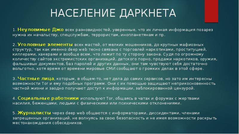 Как войти в даркнет скачать tor browser на русском linux hydra