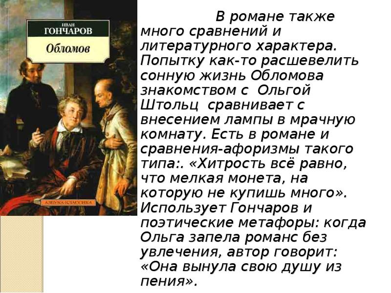 И агончаров афоризмы